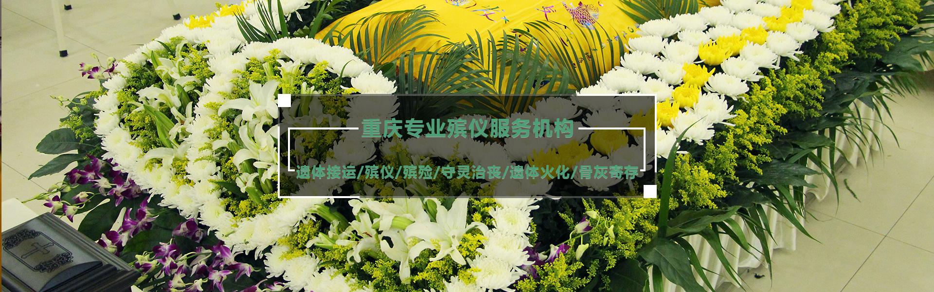 重庆丧葬服务